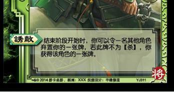 《三国杀》星火燎原-天相-周鲂攻略——诱敌制胜