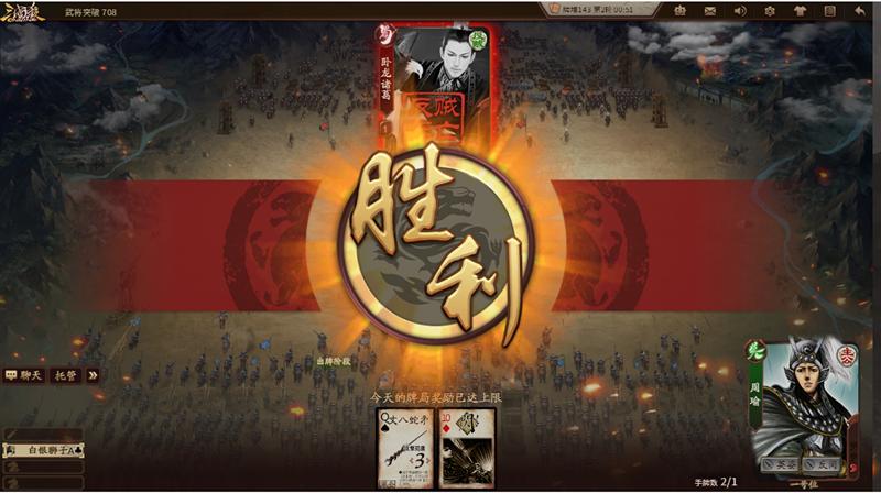《三国杀》标准武将突破界限攻略