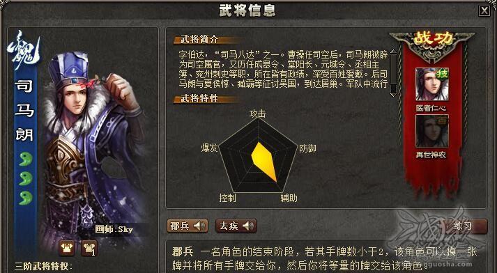 《三国杀》SP武将:司马朗攻略文