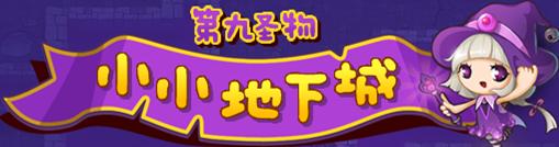 《小小地下城H5》竞技场介绍