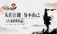 《古龙群侠传2》神兵属性介绍