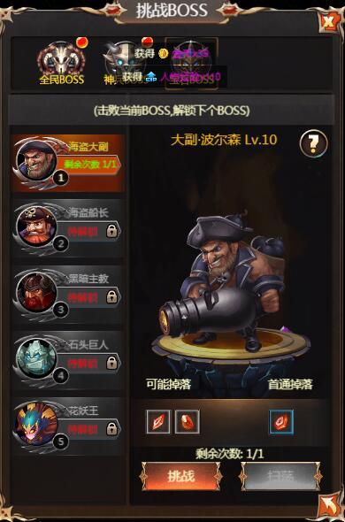 《诸王之刃》boss系统