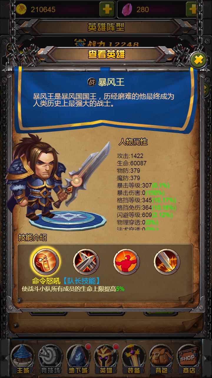 《荣耀与远征》联盟阵营英雄介绍
