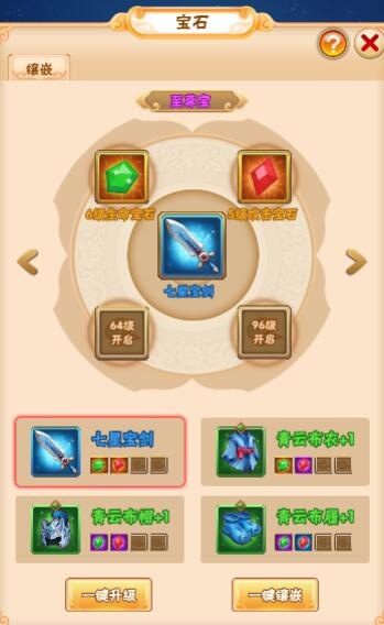 《崩坏西游》宝石系统介绍