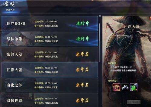 《武林三》江洋大盗介绍