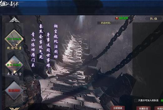 《武林三》组队副本介绍