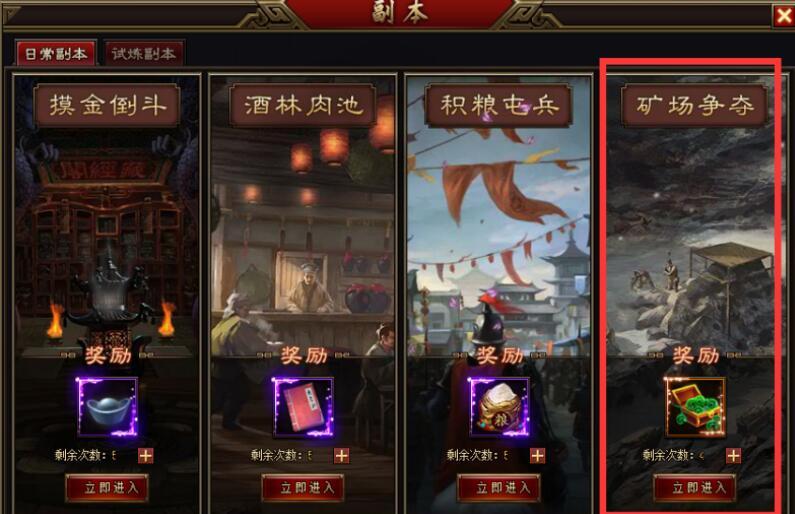 《龙腾战国》游戏内宝石获取汇总