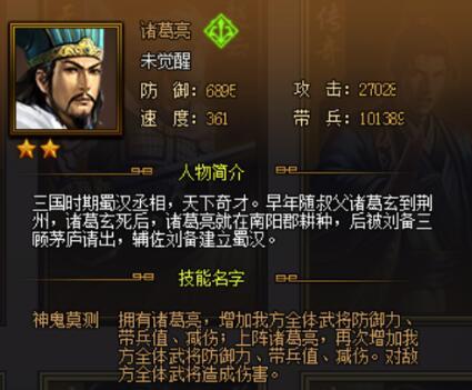 《龙腾战国》游戏内最强弓兵介绍