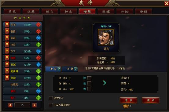 《龙腾战国》武将系统介绍