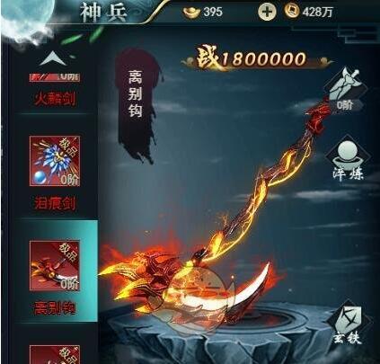 江湖侠客令神兵系统怎么玩_玩法介绍_