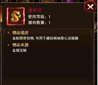 《刀剑天下》金蛇币获取攻略