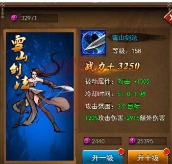 《刀剑天下》武学系统介绍