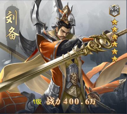 《御天传奇》刘备技能介绍