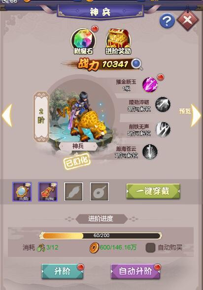 东宫皇子神兵系统玩法怎么玩_神兵系统玩法介绍_