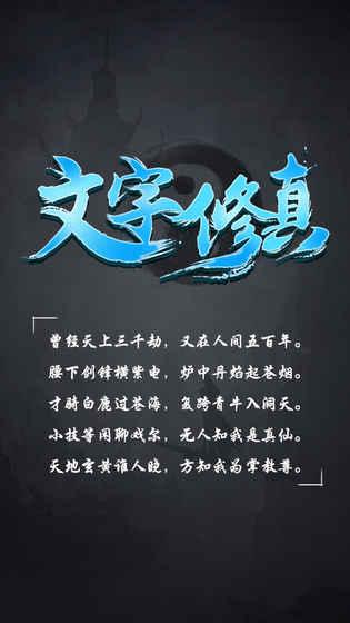 《文字修真》仙府奇缘玩法介绍