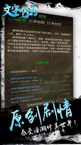 《文字修真》仙居蟠桃玩法介绍