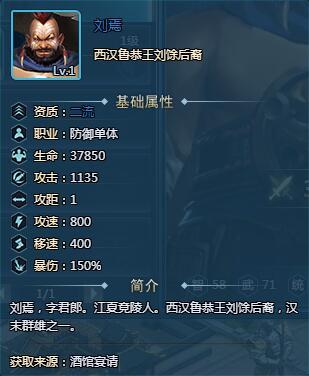 《真战三国》刘焉属性介绍