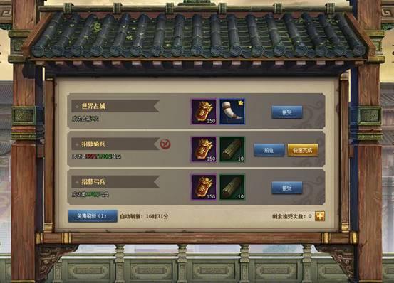 《三国群英传》皇榜任务玩法介绍