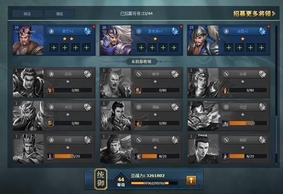 《三国群英传》将领系统玩法介绍