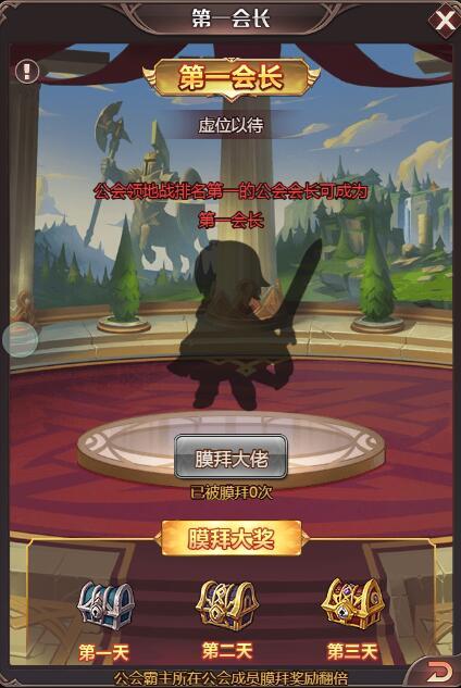 《小小勇士》第一会长玩法介绍