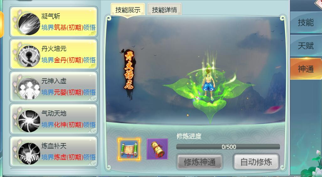 《修仙记》技能系统玩法介绍