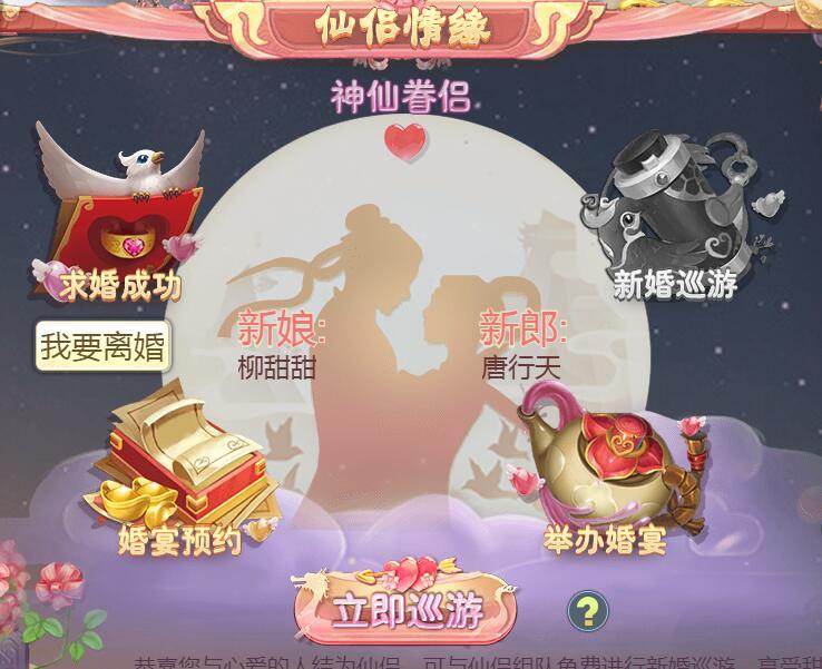 《修仙记》结婚系统玩法介绍