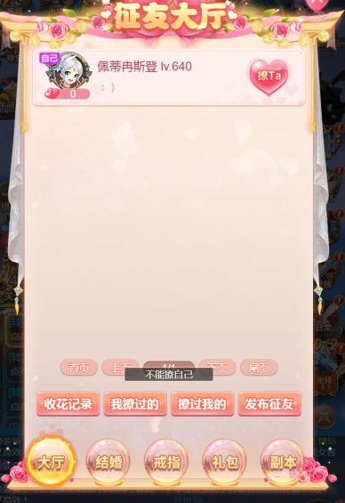 《梦幻契约》结婚系统玩法介绍