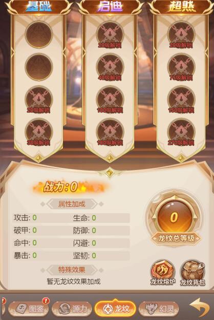 《梦幻契约》龙纹规则玩法介绍