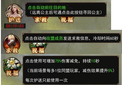 《神座》双倍护送玩法介绍