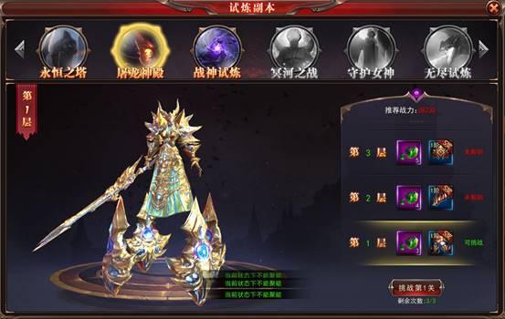 《神座》屠龙神殿玩法介绍