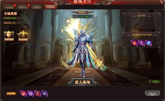 《神座》决战皇城玩法介绍
