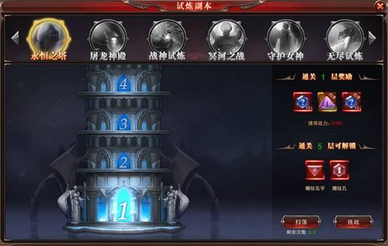 《神座》永恒之塔玩法介绍