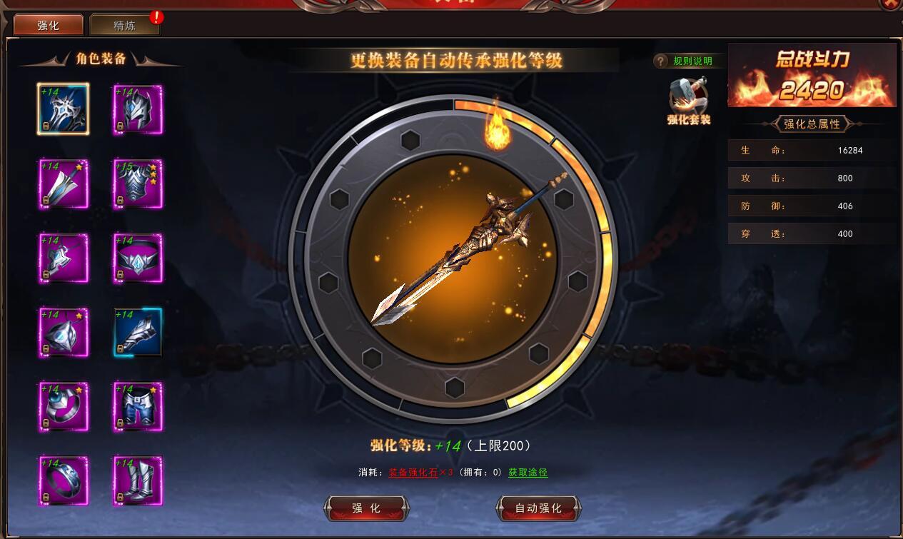 《神座》装备系统玩法介绍