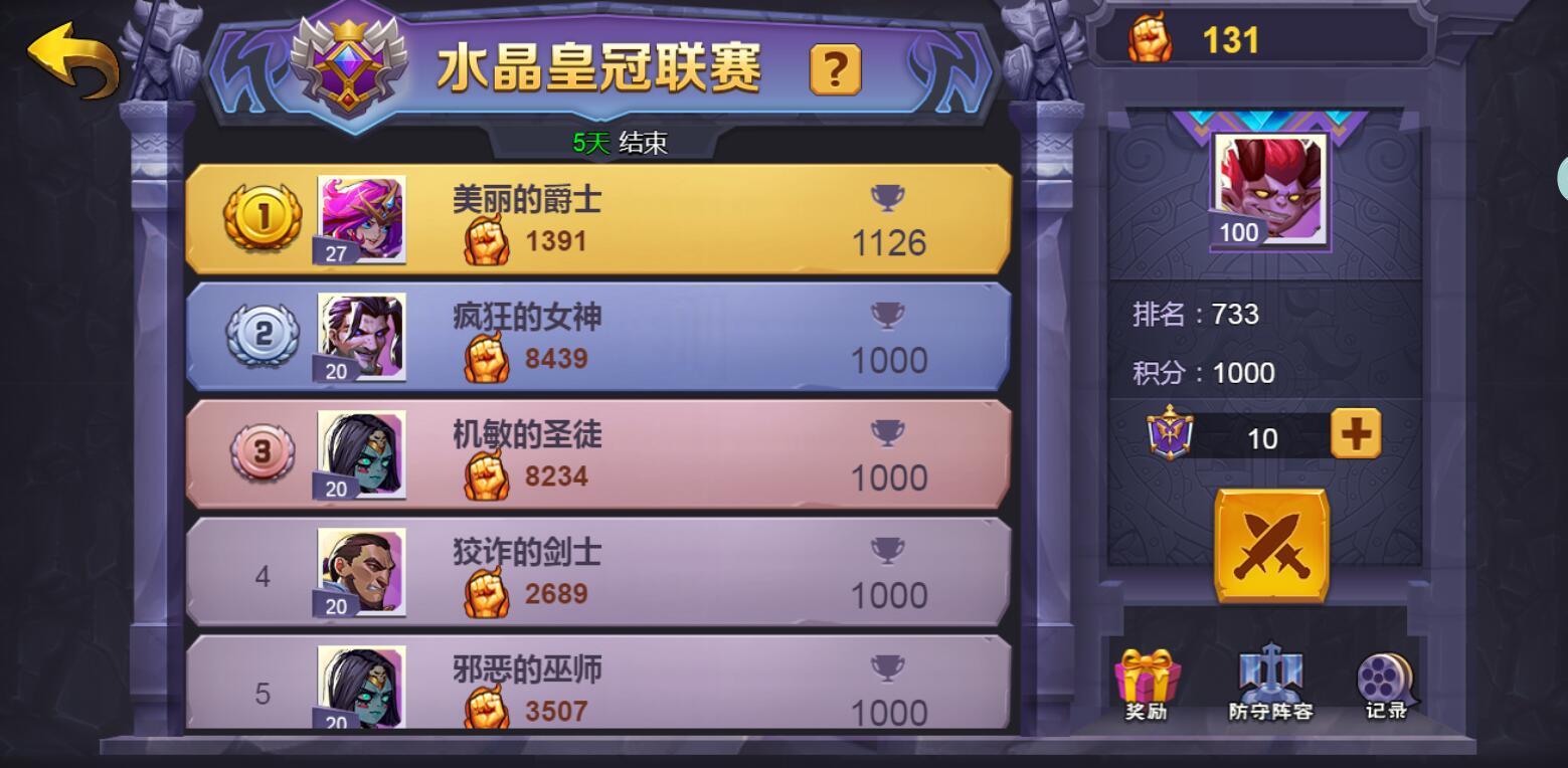 《战火与荣耀》水晶皇冠联赛