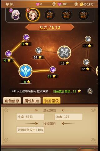 《魂之纪元》角色系统玩法介绍