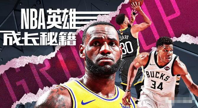 "《NBA英雄》""合同""介绍"