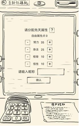 《暴走英雄坛》转生系统玩法介绍