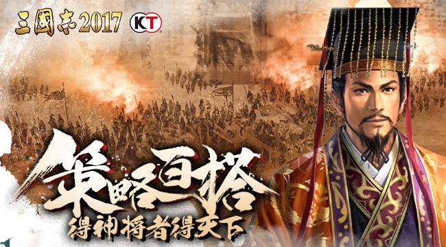 《三国志2017》新手FAQ之军团篇