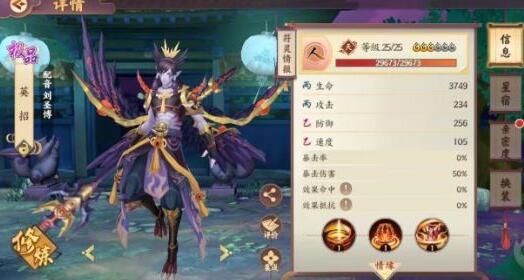 《云梦四时歌》双拉流阵容推荐 斗妖场符灵搭配流派分享