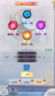 《九州仙剑传》仙器系统