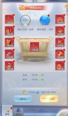 《九州仙剑传》强化系统