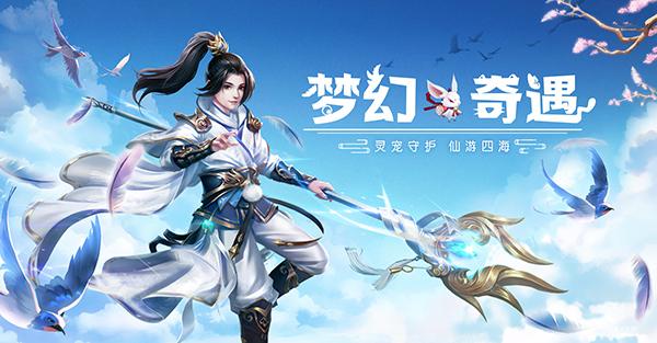 《九州仙剑传》四大创新玩法