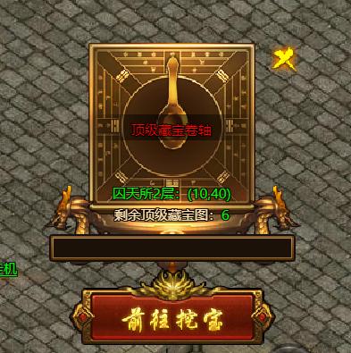 《裁决战歌》藏宝图介绍
