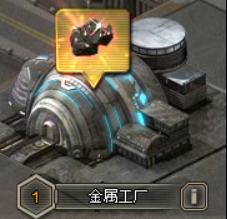 《钢铁苍穹》基地系统介绍