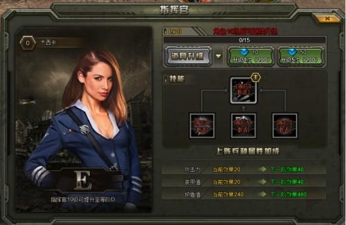 《钢铁苍穹》指挥官系统介绍