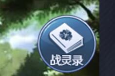 《幻想计划》战灵录系统