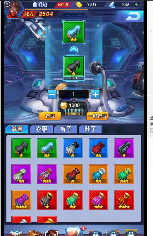 《格斗王者》打造系统介绍
