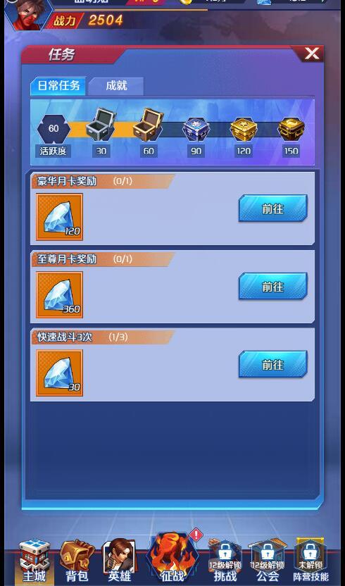 《格斗王者》日常系统介绍