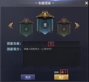 《大城主》大国战攻略