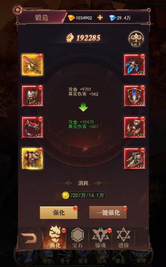 《斗魂大陆》系统介绍攻略